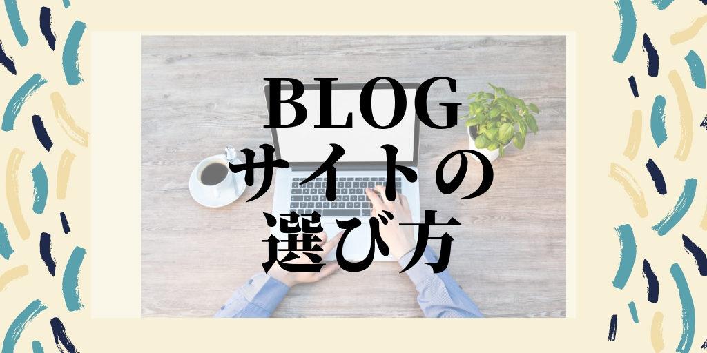 Blogサイトの選び方