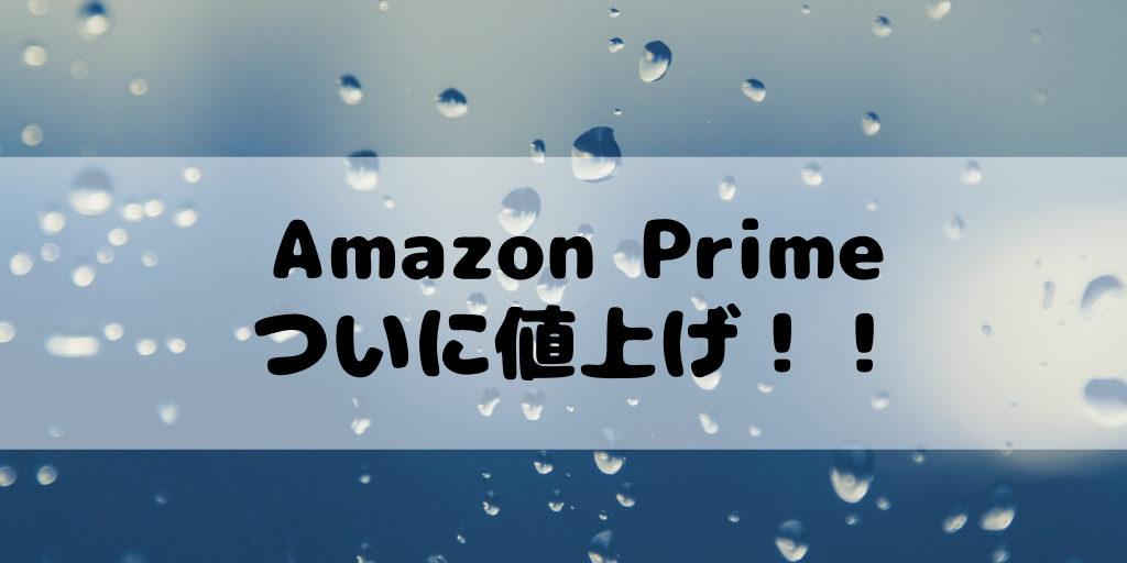 Amazonプライム会員が値上げ