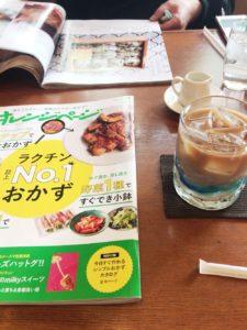 キトリ カフェオレと雑誌