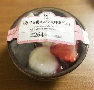 とろける苺ミルク和ぱふぇ