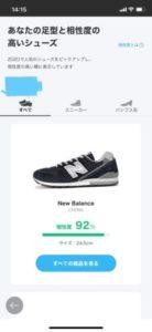 ZOZOMAT 計測結果靴